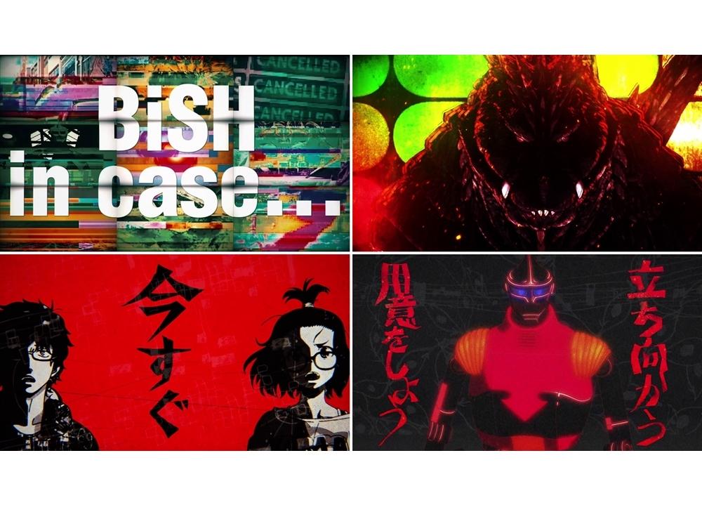 春アニメ『ゴジラ S.P』BiSHが歌うOPテーマ「in case...」アニメVer.のMV解禁!