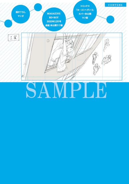 緒川千世先生の最新2作『カーストヘヴン 7』、『緒川千世ファンブック ーflowー』が本日発売! デビュー10周年記念フェアも同日スタート!!