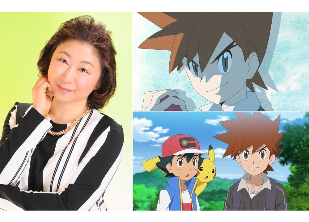 TVアニメ『ポケモン』5/28放送回で約12年ぶりにシゲル登場!声優・小林優子からコメ到着