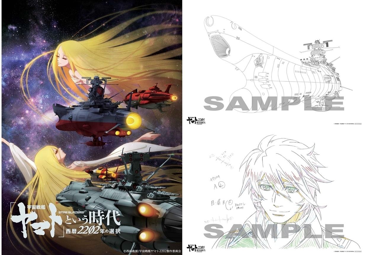 『「宇宙戦艦ヤマト」という時代 西暦2202年の選択』第3弾特典付前売り券発売決定