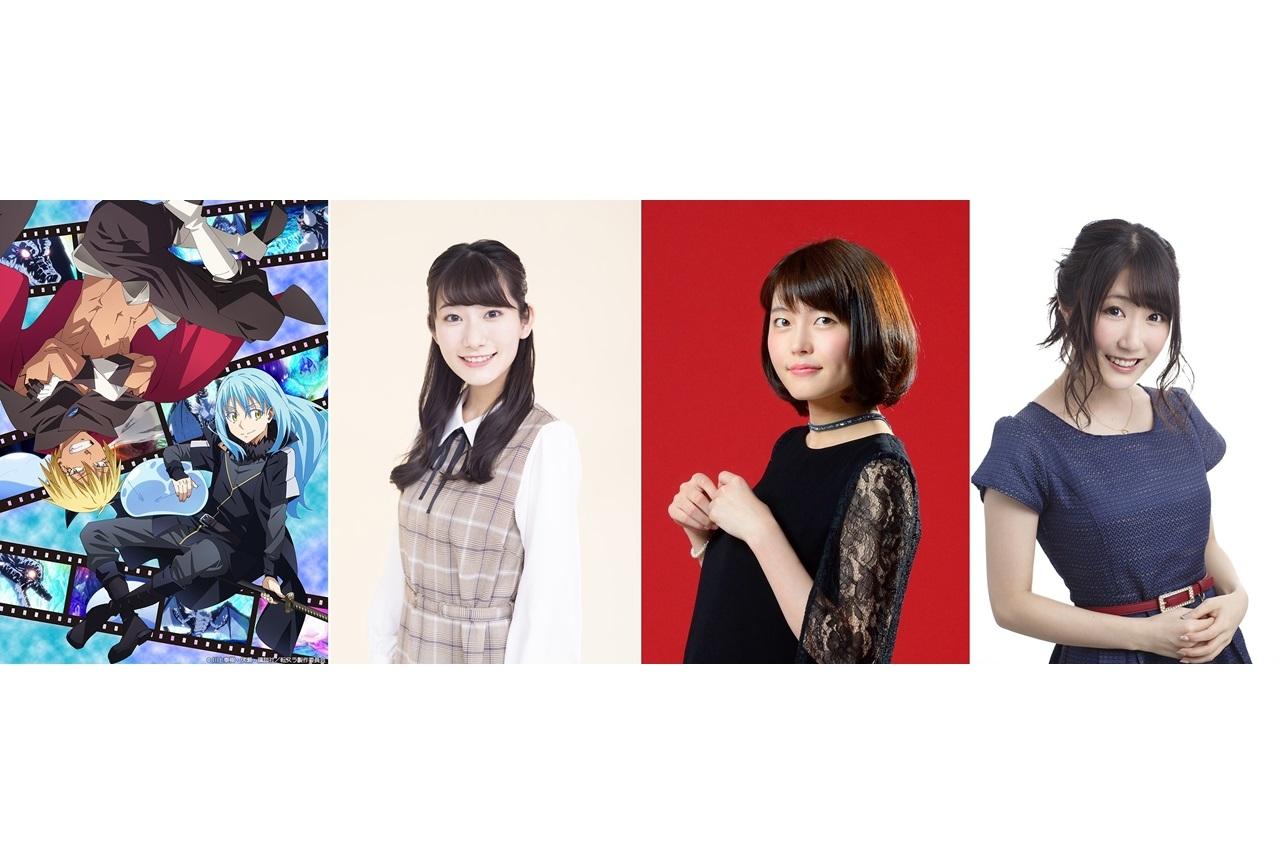 『転スラ第2期』第2部最新PV公開予定の生配信番組に岡咲美保らが出演