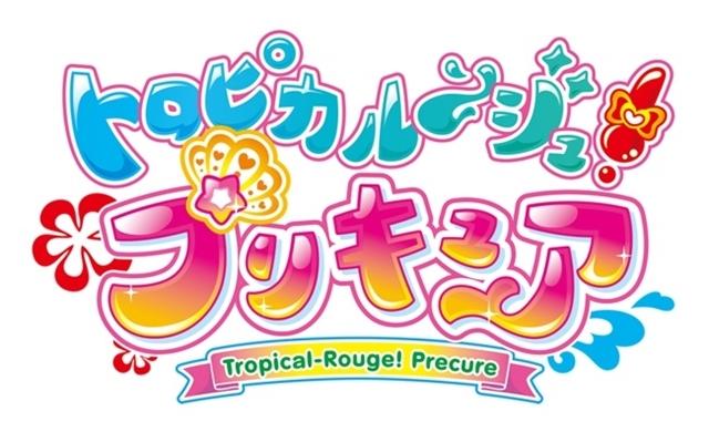 TVアニメ『トロピカル~ジュ!プリキュア』ボーカルアルバムが7月21日発売決定! 気になる収録楽曲も公開