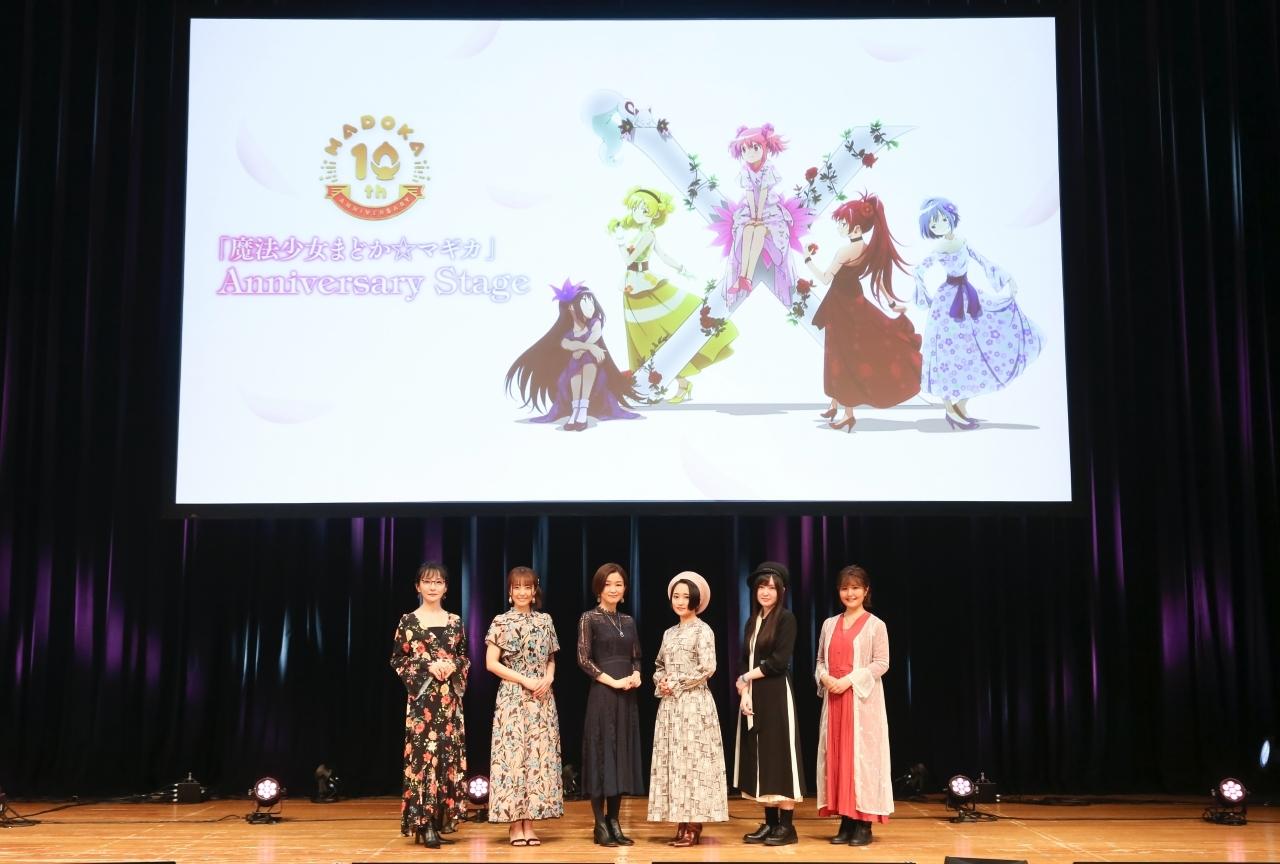 『まどか☆マギカ』10周年記念イベントに悠木碧ら声優陣集結/レポート