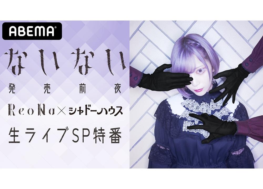 人気歌手・ReoNa出演のABEMA特番が5/11独占生放送!