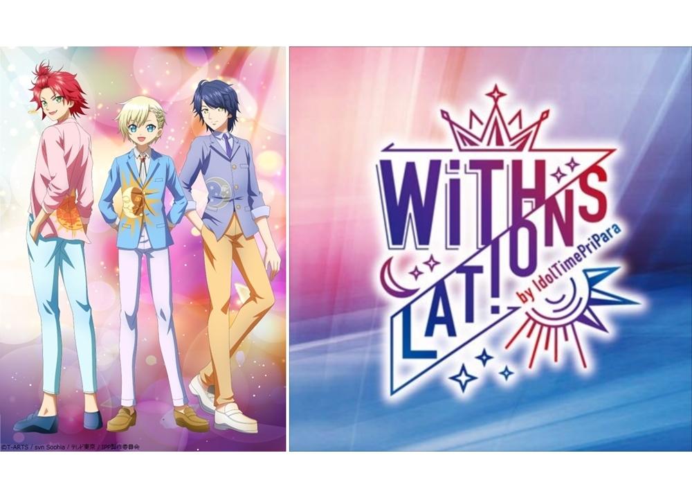 TVアニメ『アイドルタイムプリパラ』「WITH」SP単独ライブのBDが10/22発売決定!