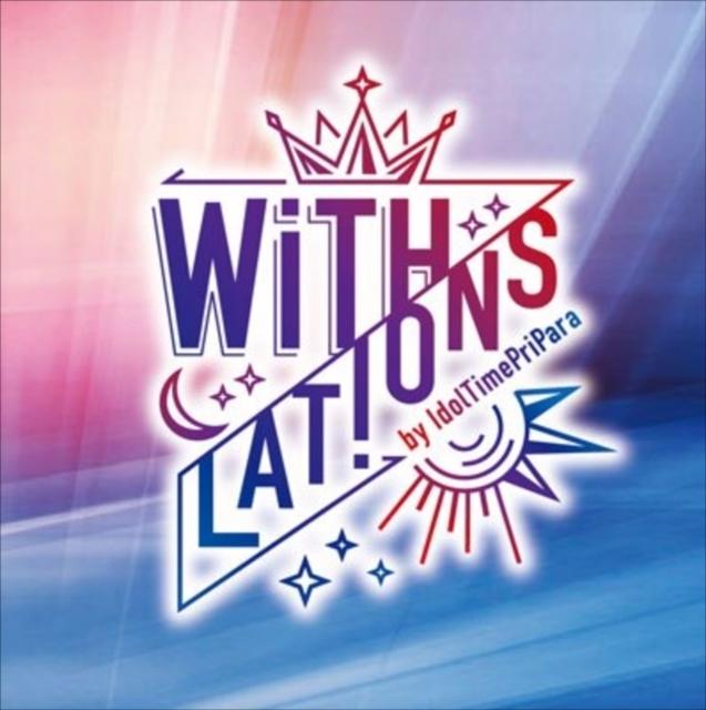 TVアニメ『アイドルタイムプリパラ』5/8に開催された大人気チーム「WITH」のSP単独ライブがBD化! 10/22発売決定