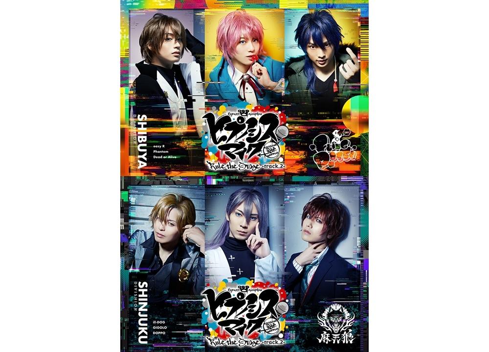『ヒプステ』第2弾が、5月22日TV初放送決定!
