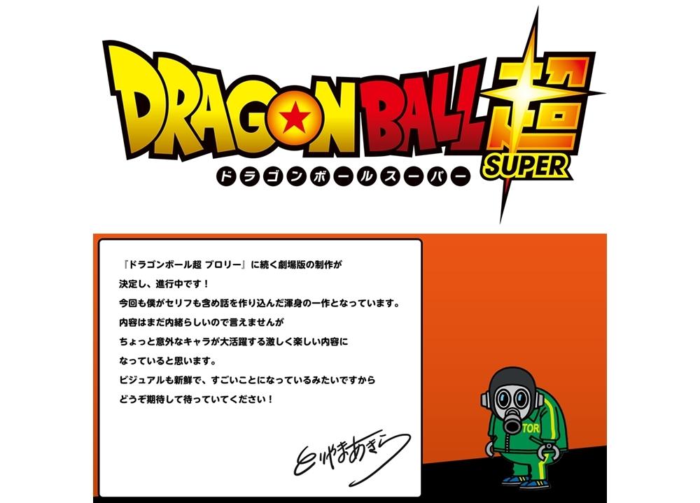 『ドラゴンボール超(スーパー)』劇場版最新作が2022年公開決定!