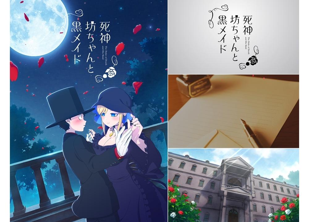 夏アニメ『死神坊ちゃんと黒メイド』5/10「メイドの日」記念ムービー公開