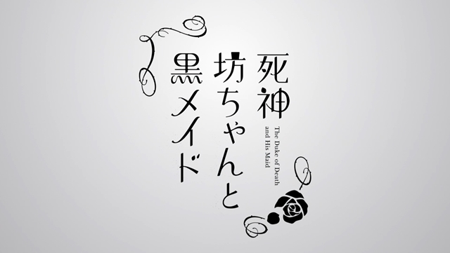 死神坊ちゃんと黒メイド-2