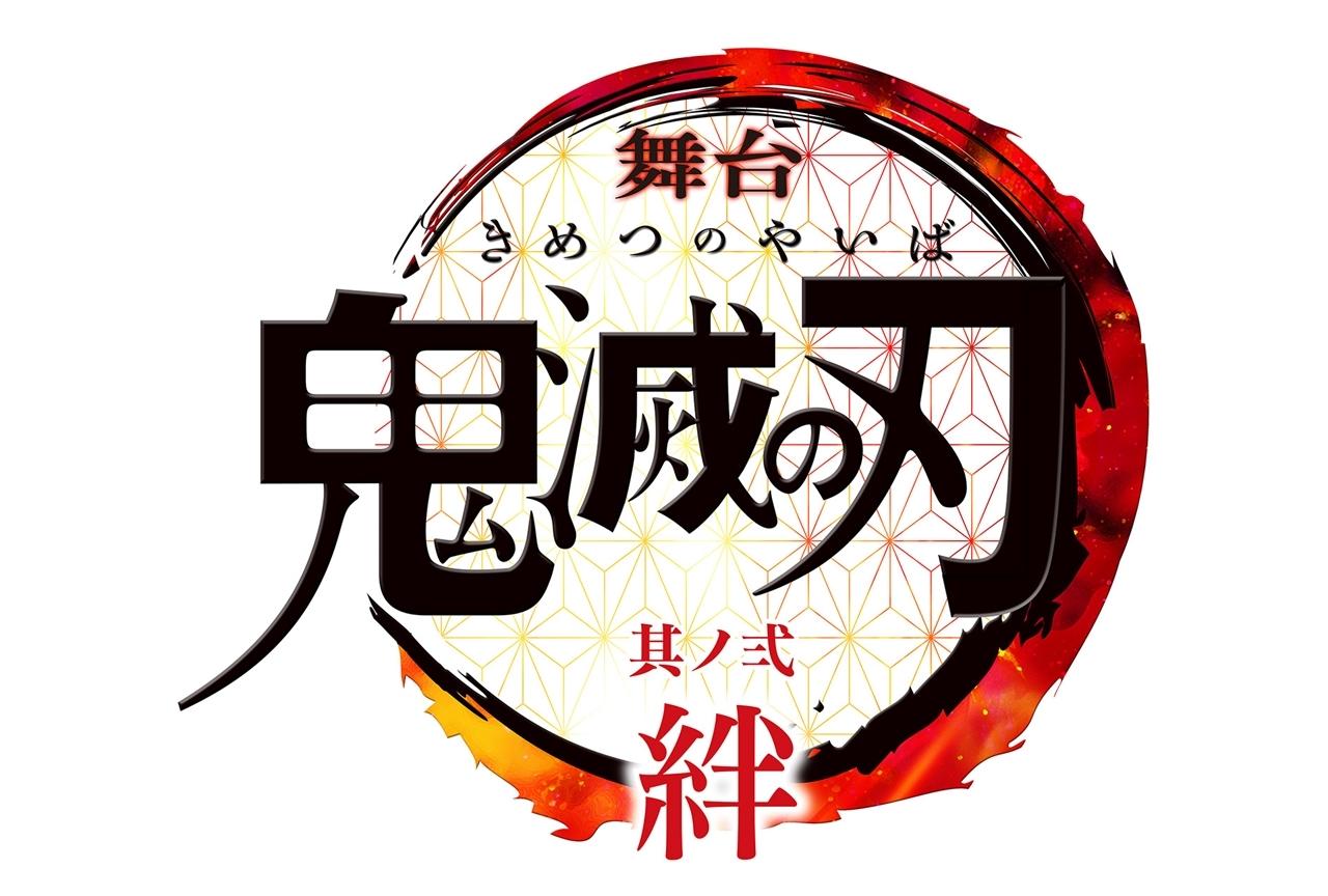 新作公演『舞台「鬼滅の刃」其ノ弐 絆』全キャスト、公演情報が解禁