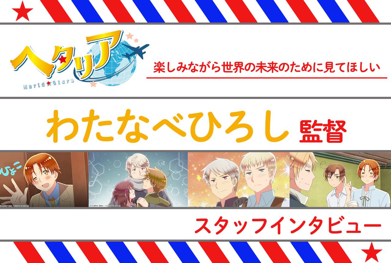 春アニメ『ヘタリア W★S』はキャラデザをリニューアルしつつも今まで通りの楽しさを/監督インタビュー