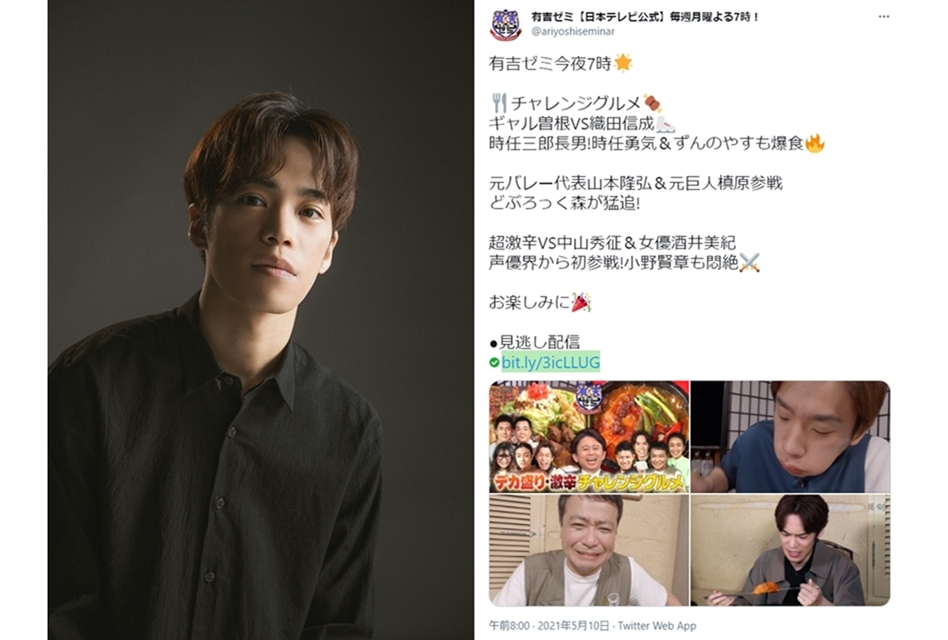 『有吉ゼミ』5月10日の放送回に声優・小野賢章が出演