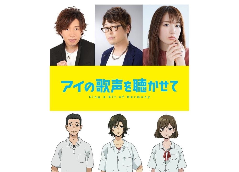 アニメ映画『アイの歌声を聴かせて』出演声優の興津和幸・小松未可子・日野聡から公式コメ到着!