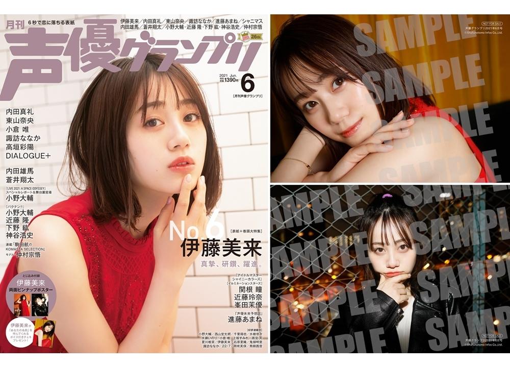 声優・伊藤美来の表紙で「声優グランプリ6月号」発売!