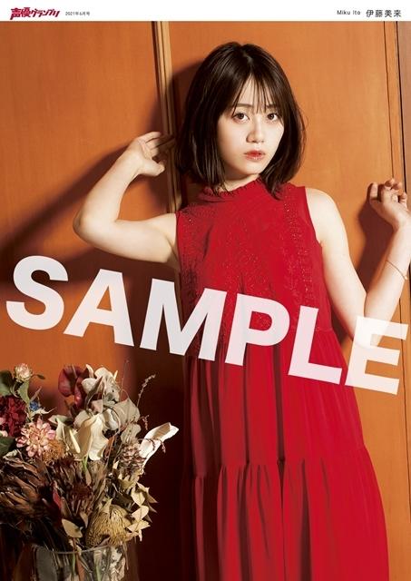 声優・伊藤美来さんが1年半ぶり二度目のソロ表紙で「声優グランプリ6月号」発売! アニメイト・ゲーマーズの店舗特典情報も公開