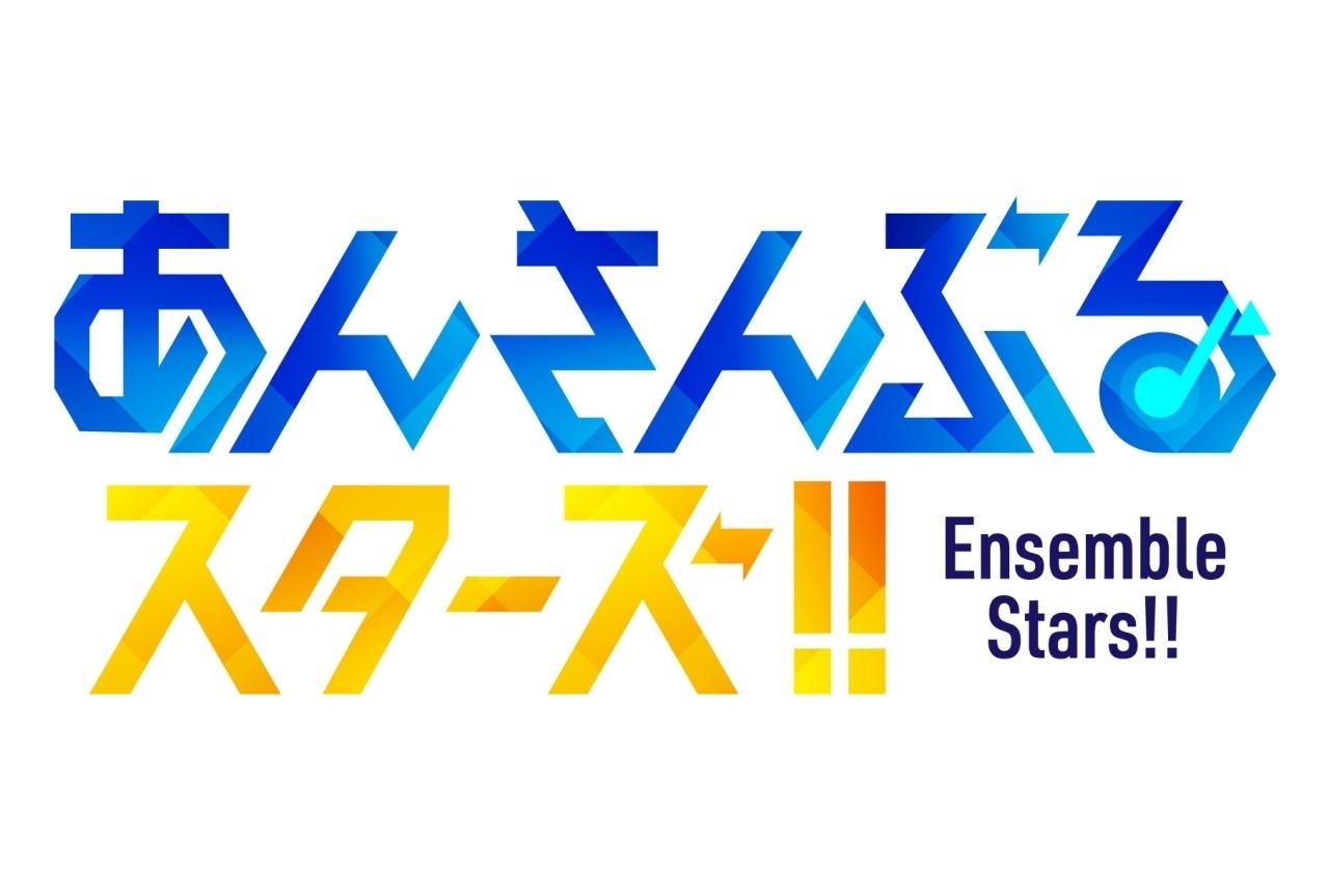 『あんスタ』ESアイドルソングS2 fineのCDジャケ写公開