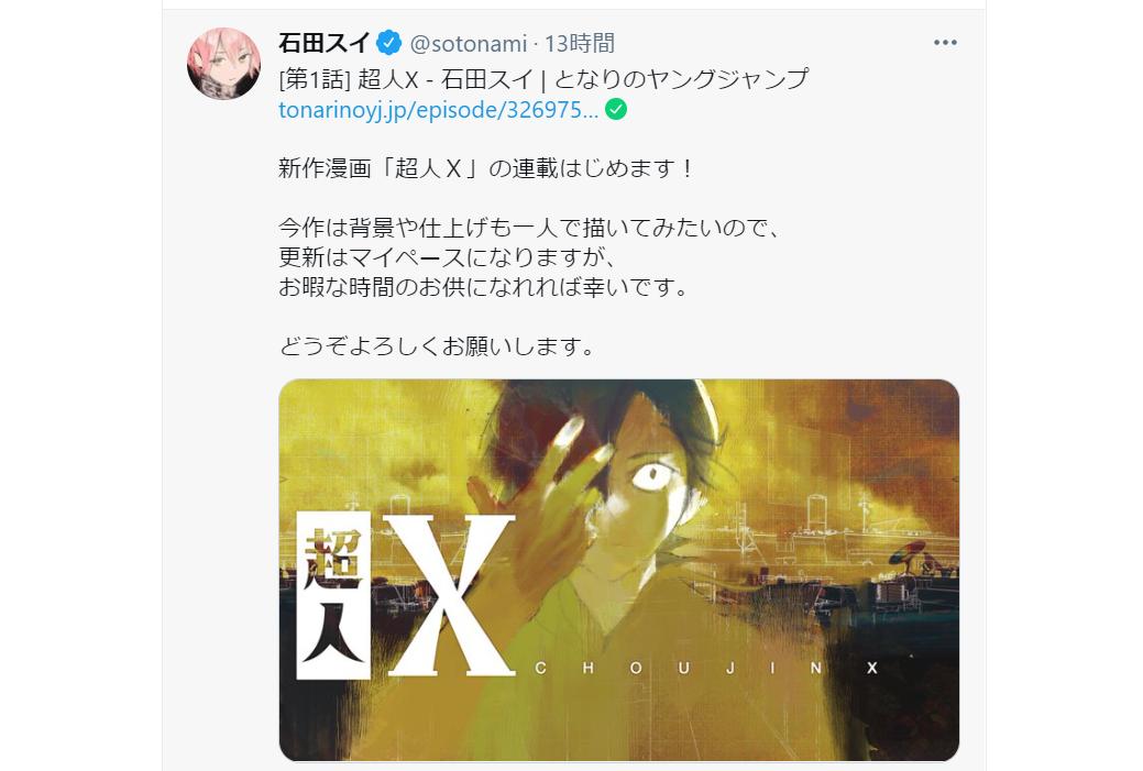 『東京喰種』原作者・石田スイの新作漫画『超人X』が連載開始
