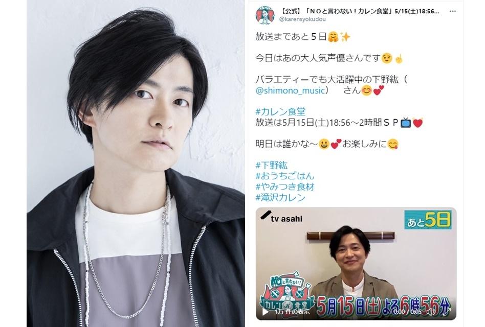 声優・下野紘がテレ朝系『NOと言わない!カレン食堂』(5/15放送)出演