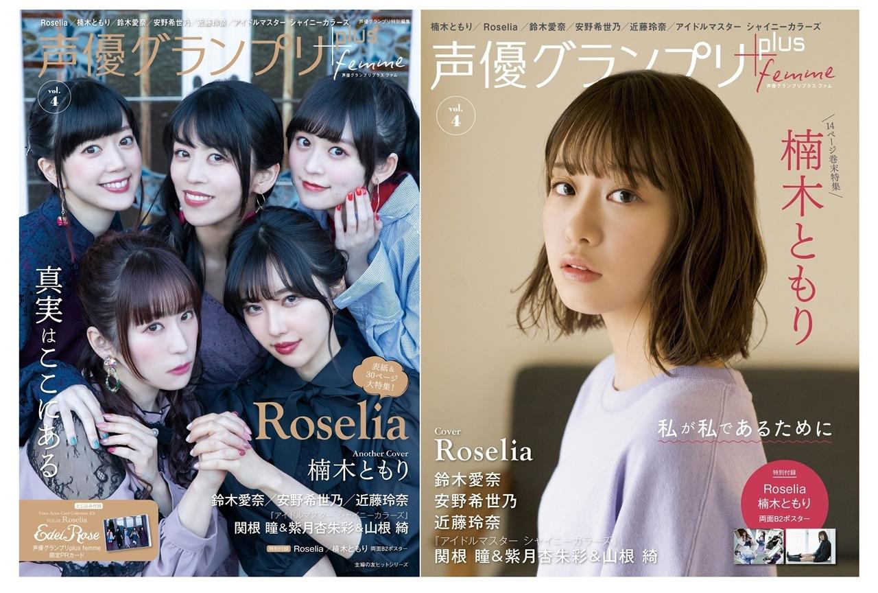 表紙・巻頭特集をRoseliaが飾る『声優グランプリplus femme vol.4』が発売
