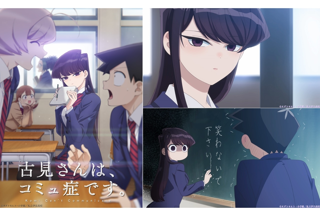 漫画『古見さんは、コミュ症です。』アニメ化!古賀葵、梶原岳人ら出演