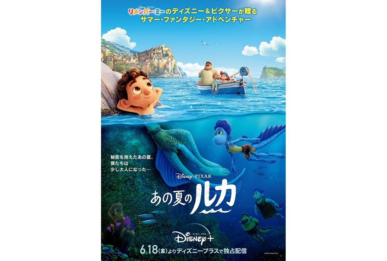 ディズニー&ピクサー映画最新作『あの夏のルカ』日本版本ポスターが公開
