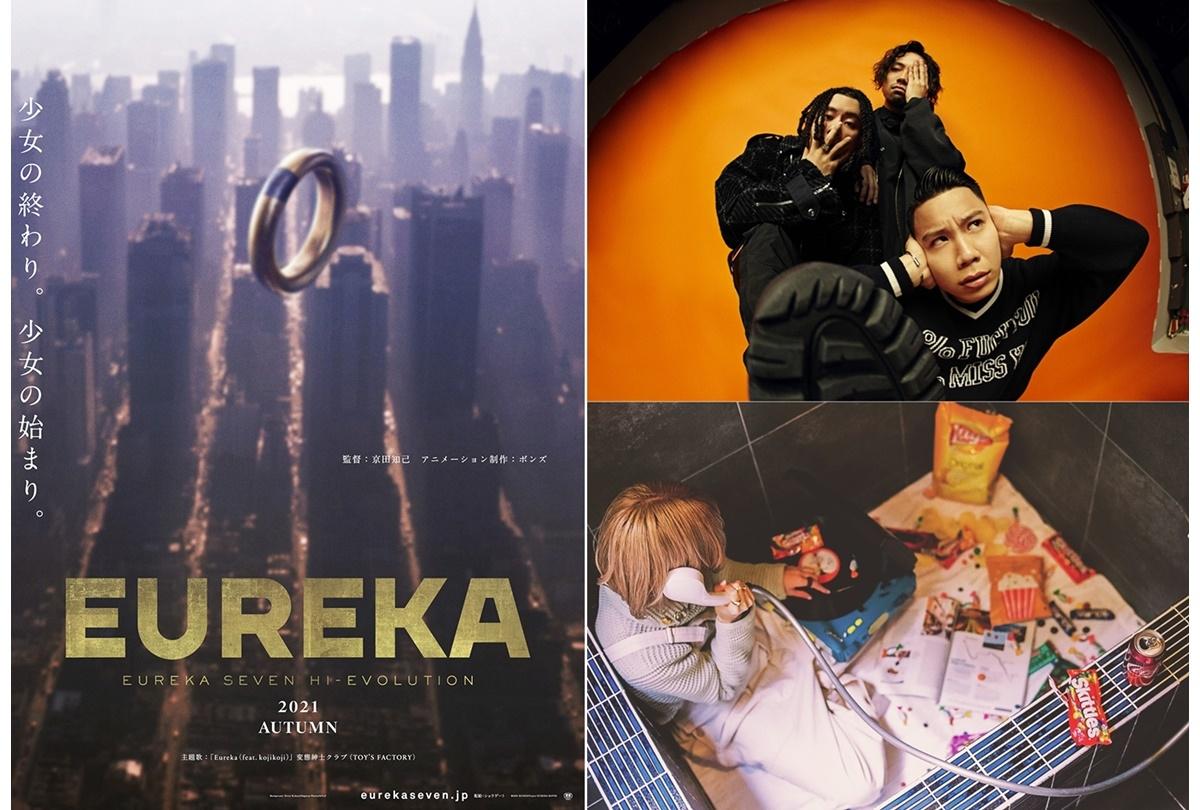 劇場版『EUREKA』変態紳士クラブ×kojikojiコラボ楽曲が主題歌に決定