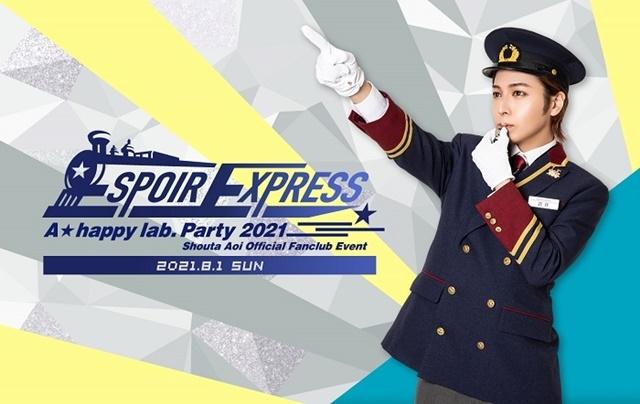 声優・蒼井翔太 ファンクラブイベント「A☆happy lab. Party 2021 ~Espoir Express~」2021年8月1日(日)有観客&生配信にて開催決定!