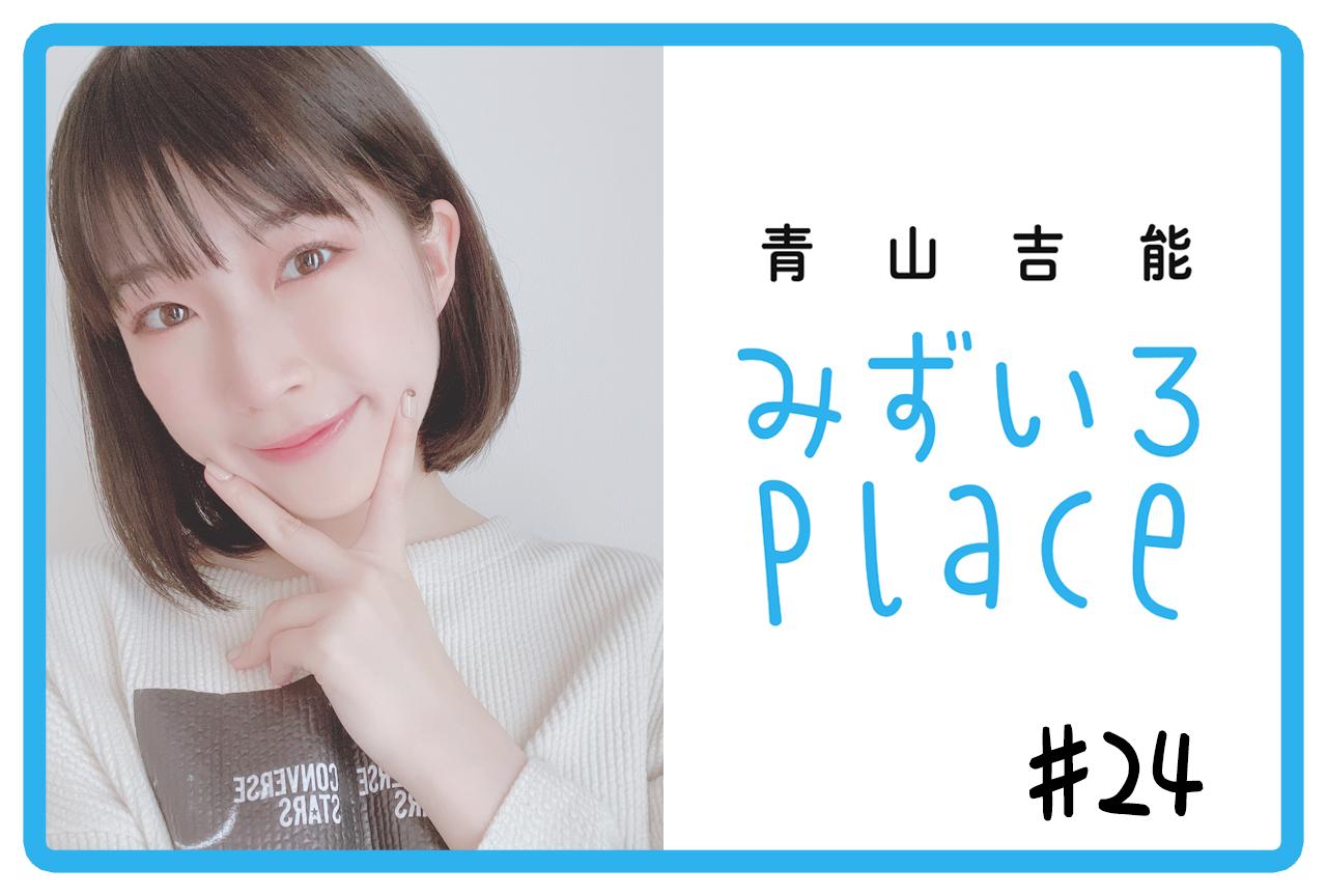 2021年5月後半の総括(本)|青山吉能『みずいろPlace』#24