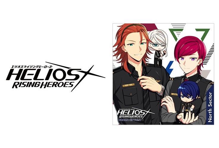 『エリオスR』ドラマCD Vol.4試聴動画&特典デザインが公開