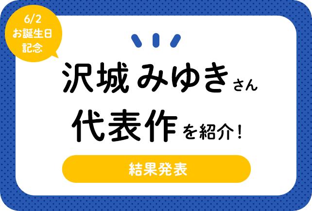 声優・沢城みゆきさん、アニメキャラクター代表作まとめ(2021年版)