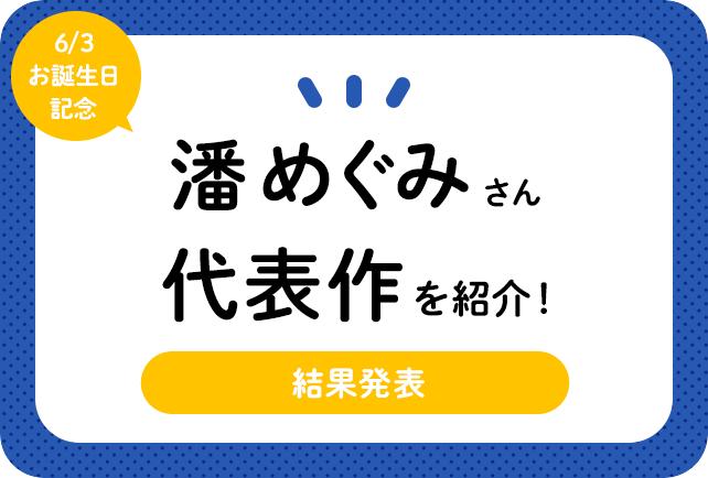 声優・潘めぐみさん、アニメキャラクター代表作まとめ(2021年版)