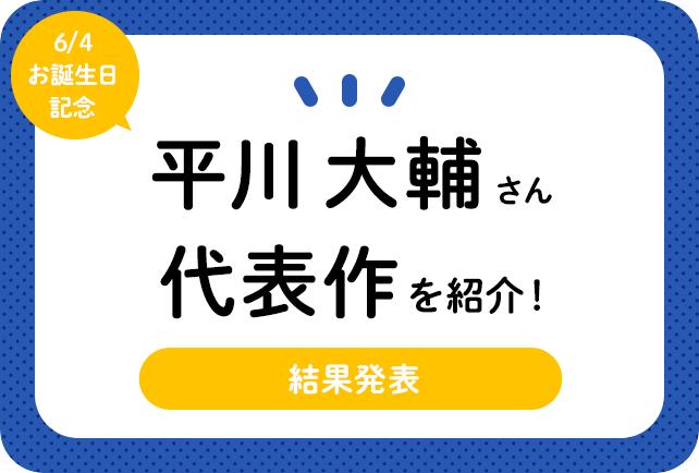 声優・平川大輔さん、アニメキャラクター代表作まとめ(2021年版)