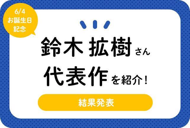俳優・鈴木拡樹さん、アニメキャラクター代表作まとめ(2021年版)