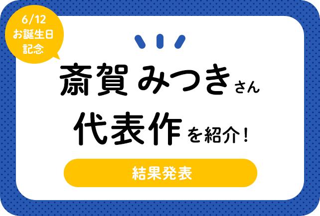 声優・斎賀みつきさん、アニメキャラクター代表作まとめ(2021年版)