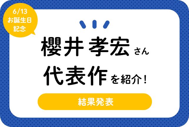 声優・櫻井孝宏さん、アニメキャラクター代表作まとめ(2021年版)