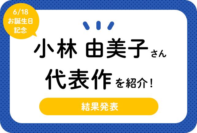 声優・小林由美子さん、アニメキャラクター代表作まとめ(2021年版)