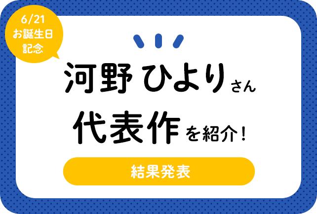 声優・河野ひよりさん、アニメキャラクター代表作まとめ(2021年版)