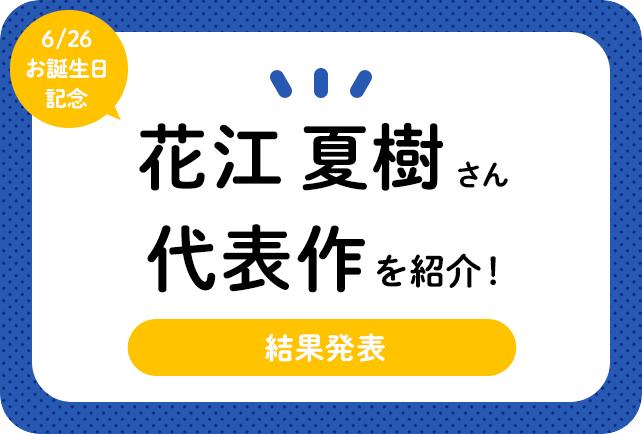 声優・花江夏樹さん、アニメキャラクター代表作まとめ(2021年版)