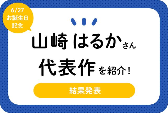 声優・山崎はるかさん、アニメキャラクター代表作まとめ(2021年版)