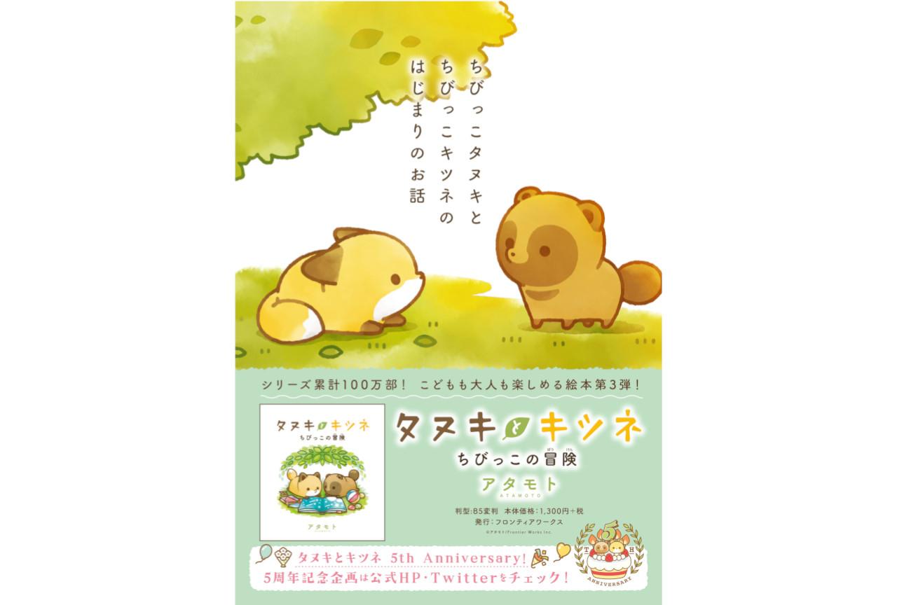 『タヌキとキツネ』絵本第3弾が5/14発売!5周年記念企画も発表