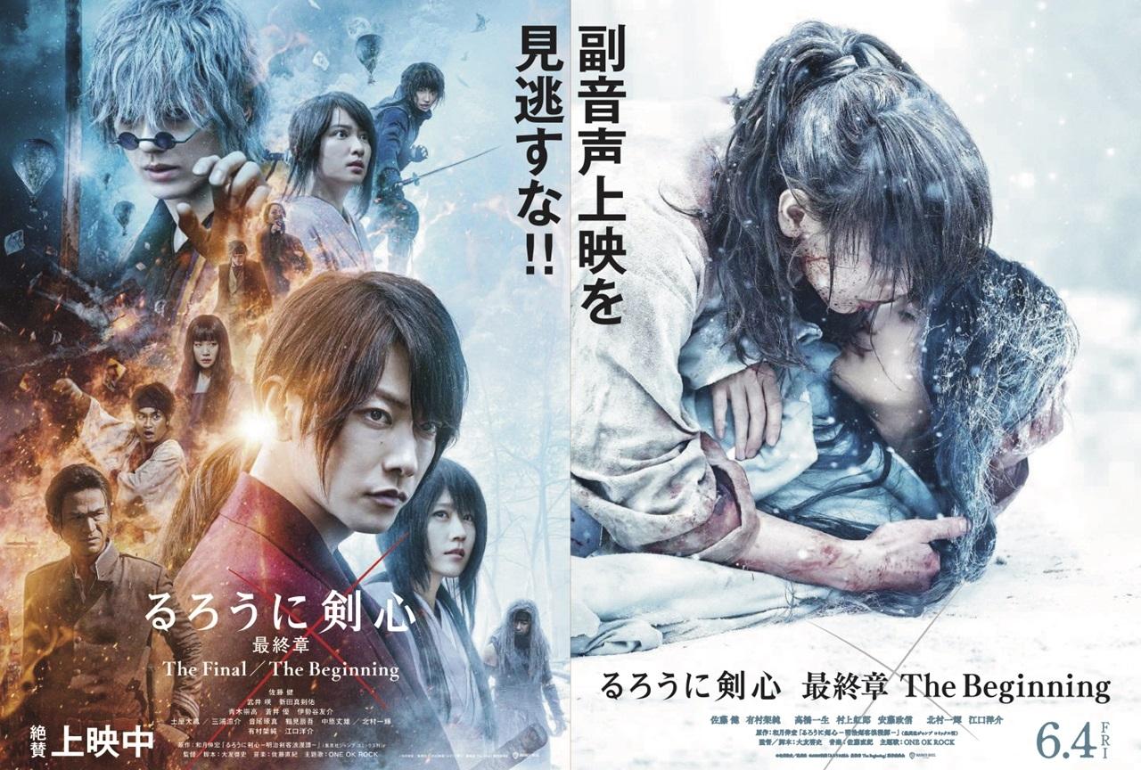 映画『るろうに剣心 最終章』2部作の副音声上映が決定
