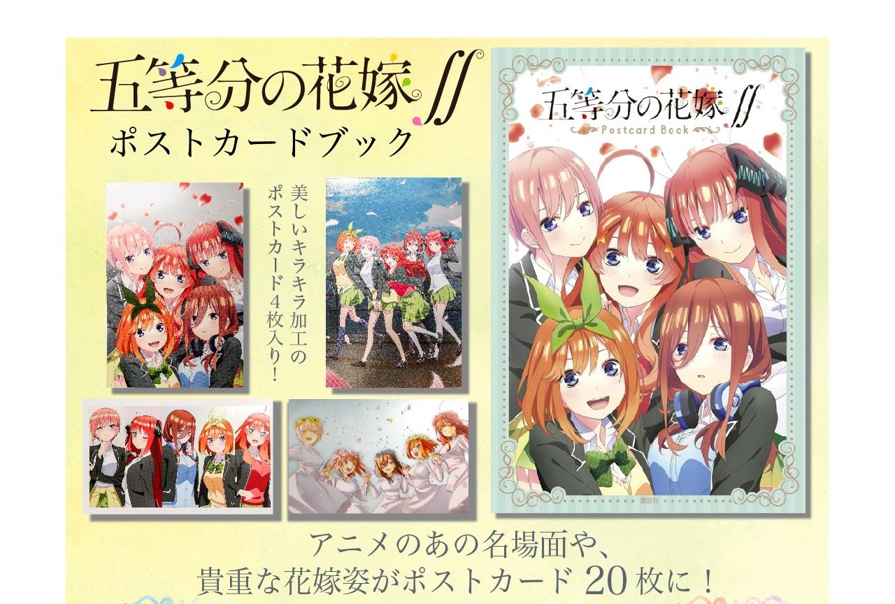 アニメ『五等分の花嫁∬』のポストカードブックが登場