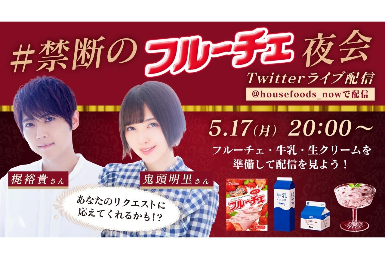 梶裕貴&鬼頭明里出演のTwitterライブ「#禁断のフルーチェ夜会」が開催