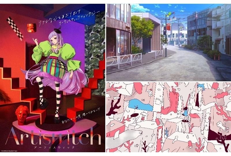 オリジナルアニメ『アーティスウィッチ』アニメーションPV公開
