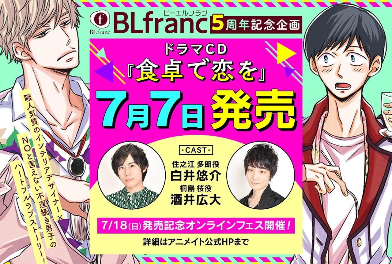 BLドラマCD『食卓で恋を』声優・白井悠介、酒井広大出演配信イベ開催