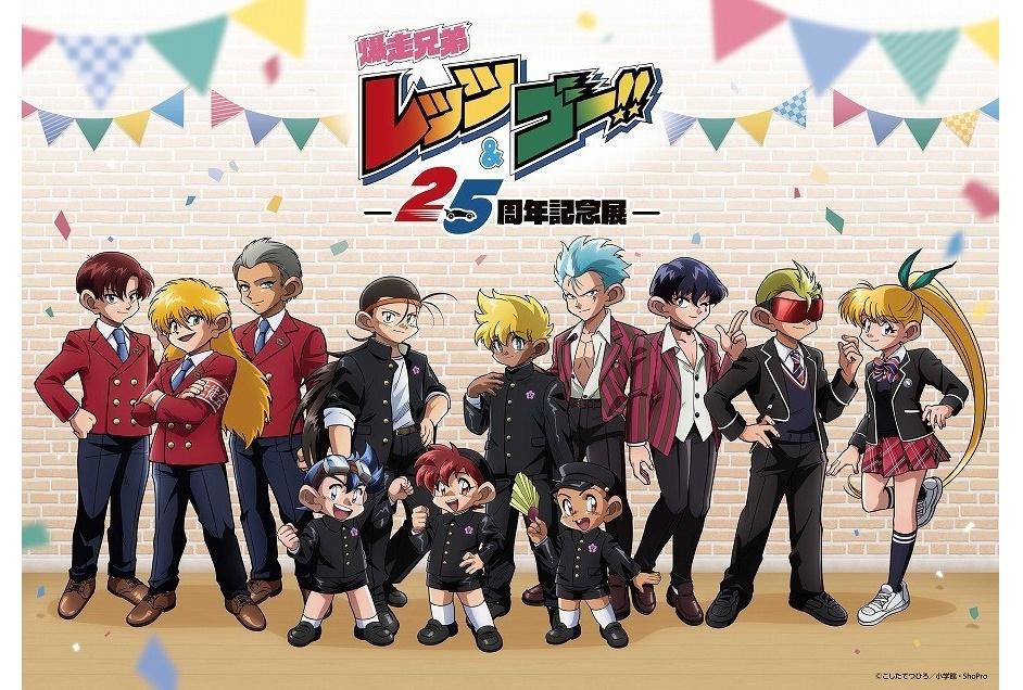 アニメ『爆走兄弟レッツ&ゴー!!』25周年記念展が開催決定