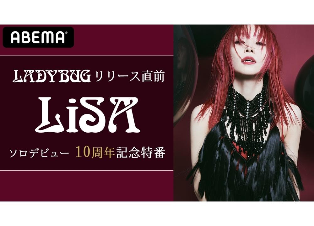 歌手LiSAのミニアルバム発売前日に、ABEMAで記念特番を生放送!