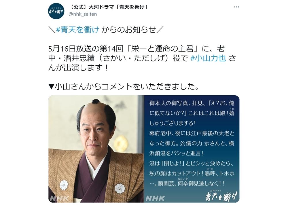 NHK大河ドラマ『青天を衝け』に声優・小山力也が出演決定!