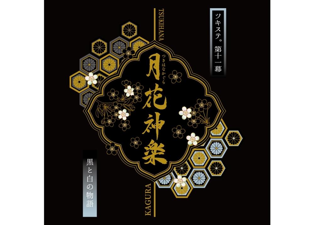 2.5次元ダンスライブ「ツキウタ。」ステージ第11幕『月花神楽~黒と白の物語~』振替公演が決定!